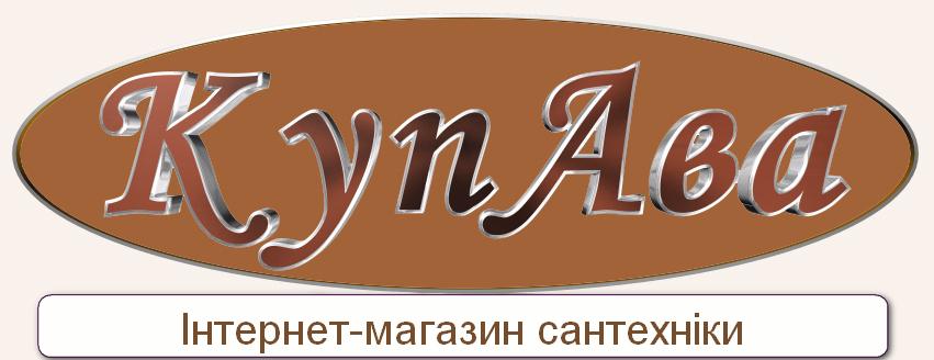 КупАва